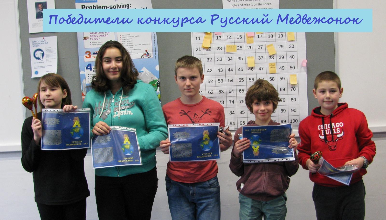 победители конкурса русский медвежонок
